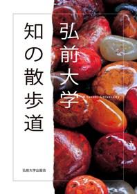 弘前大学―知の散歩道―