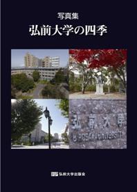 写真集 弘前大学の四季