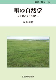 ~津軽の人と自然と~里の自然学
