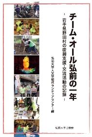 ―岩手県野田村の復興支援・交流活動の記録―チーム・オール弘前の一年
