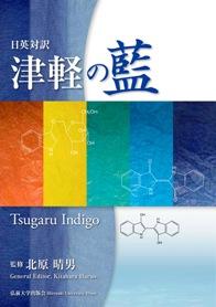 Tsugaru Indigo日英対訳 津軽の藍
