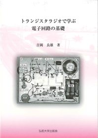 トランジスタラジオで学ぶ電子回路の基礎