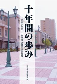 弘前大学第十二代学長 遠藤正彦原稿集十年間の歩み