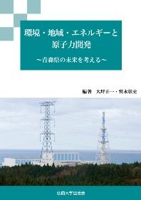 青森県の未来を考える環境・地域・エネルギーと原子力開発