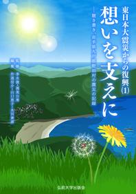 聴き書き、岩手県九戸郡野田村の震災の記録想いを支えに