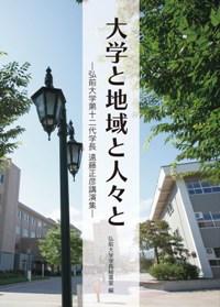 弘前大学第十二代学長 遠藤正彦講演集大学と地域と人々と
