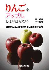 津軽りんご人たちが語る日本農業の底力りんごをアップルとは呼ばせない