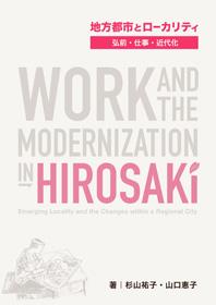 弘前・仕事・近代化地方都市とローカリティ