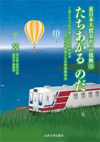 ー北リアス・岩手県九戸郡野田村のQOLを重視した災害復興研究東日本大震災からの復興(3) たちあがる のだ