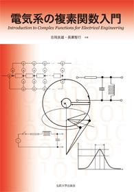 電気系の複素関数入門