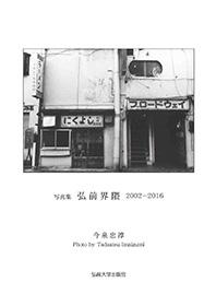 写真集 弘前界隈2002-2016