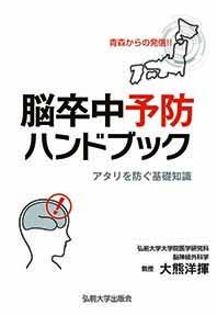 アタリを防ぐ基礎知識脳卒中予防ハンドブック