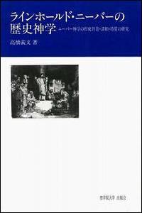 ニーバー神学の形成背景・諸相・特質の研究ラインホールド・ニーバーの歴史神学