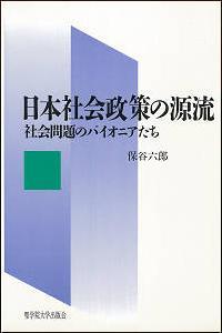 社会問題のパイオニアたち日本社会政策の源流