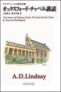 デモクラシーの宗教的基盤オックスフォード・チャペル講話