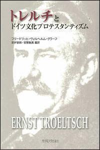 トレルチとドイツ文化プロテスタンティズム