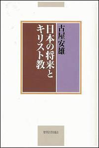 日本の将来とキリスト教