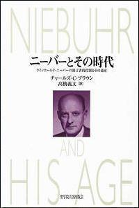 ラインホールド・ニーバーの預言者的役割とその遺産 ニーバーとその時代