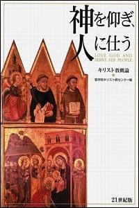 キリスト教概論 21世紀版  (第3版)神を仰ぎ、人に仕う