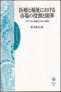 イギリスの経験と日本の課題医療と福祉における市場の役割と限界