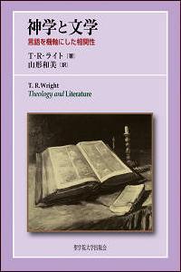 言語を機軸にした相関性神学と文学
