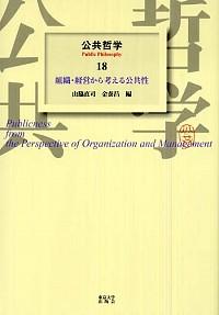 公共哲学18 組織・経営から考える公共性