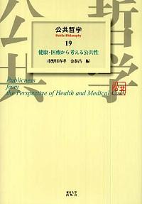 公共哲学19 健康・医療から考える公共性