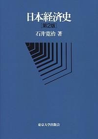日本経済史[第2版](オンデマンド版)