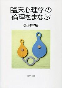 臨床心理学の倫理をまなぶ(オンデマンド版)
