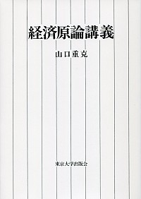 経済原論講義(オンデマンド版)