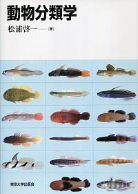 動物分類学(オンデマンド版)