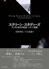 デジタル時代の映像/メディア経験スクリーン・スタディーズ