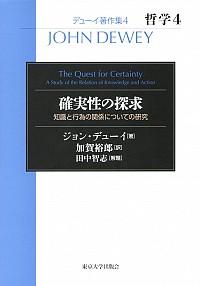 知識と行為の関係についての研究デューイ著作集4 哲学4 確実性の探求