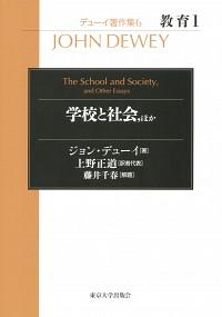 知識と行動の関連についての一研究デューイ著作集4 哲学4 確実性の探求