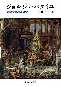 行動の論理と文学ジョルジュ・バタイユ
