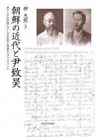 東アジアの知識人エトスの変容と啓蒙のエクリチュール朝鮮の近代と尹致昊