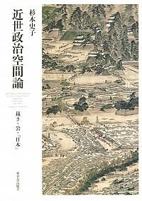 裁き・公・「日本」近世政治空間論