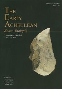 エチオピア、コンソアシュール石器文化の草創