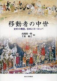 史料の生命、日本とヨーロッパ移動者の中世
