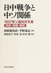 1937年ソ連外交文書邦訳・解題・解説日中戦争と中ソ関係