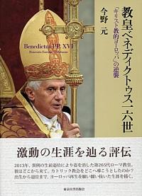「キリスト教的ヨーロッパ」の逆襲教皇ベネディクトゥス一六世