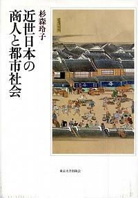 近世日本の商人と都市社会