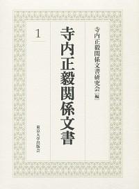 寺内正毅関係文書1
