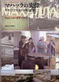 中央アジア社会の伝統と変容マハッラの実像