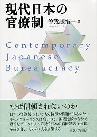 現代日本の官僚制