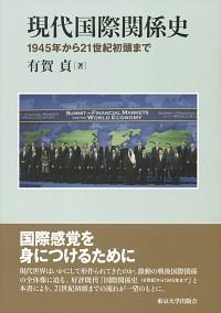 1945年から21世紀初頭まで現代国際関係史