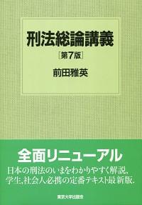 刑法総論講義 第7版