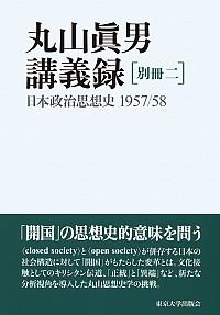 日本政治思想史 1957/58丸山眞男講義録 別冊二