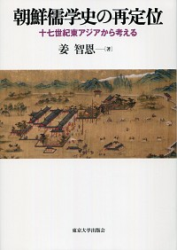 十七世紀東アジアから考える朝鮮儒学史の再定位