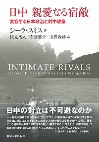 変容する日本政治と対中政策日中 親愛なる宿敵